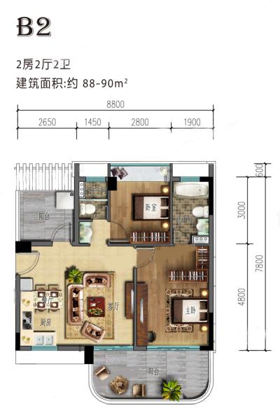 B2戶型 2室2廳2衛1廚 建筑面積:88.00㎡