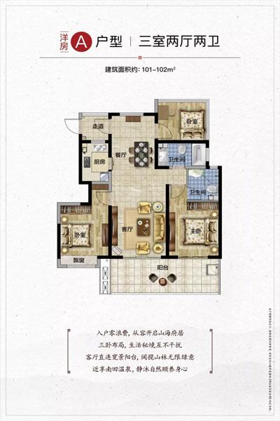 洋房A户型 3室2厅2卫 建面:101-102㎡