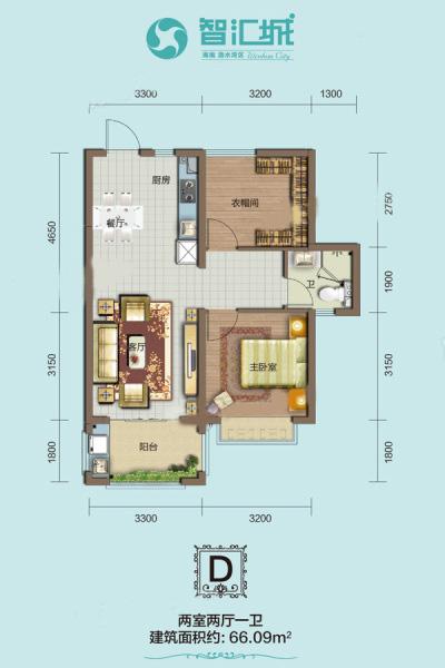 D戶型 2室2廳1衛1廚 建筑面積:66.09㎡