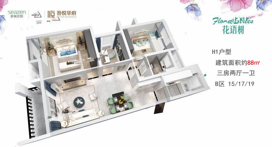 建筑面积88㎡三房两厅