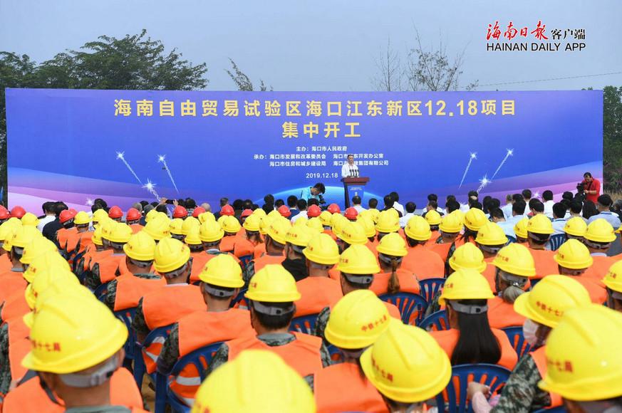 海口江东新区新开工7个项目!集中开工项目达到41个,总超307亿