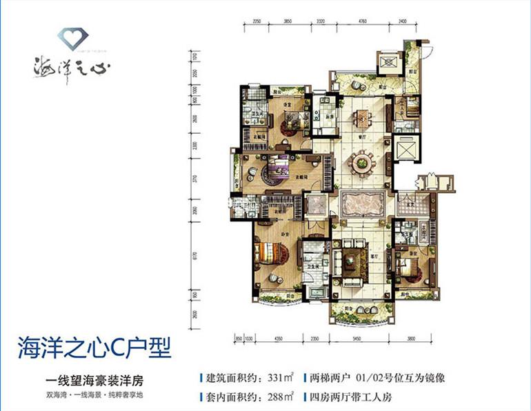 C戶型 4室2廳4衛 建面331㎡