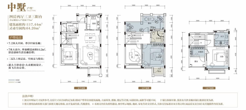 中墅户型 4室2厅3卫 建面117.44㎡