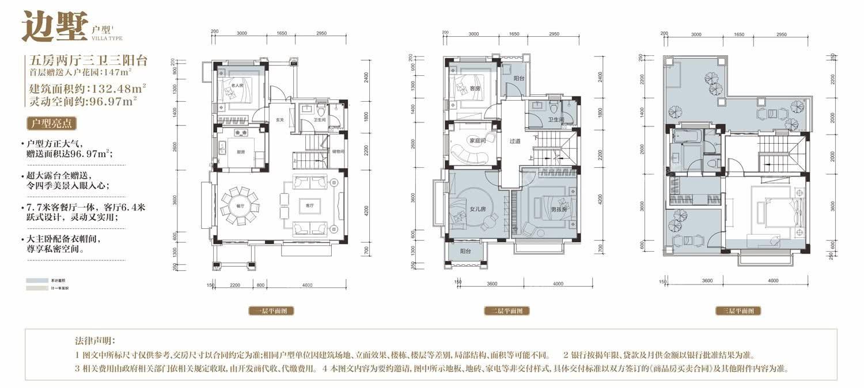 边墅户型 5室2厅3卫 建面132.48㎡