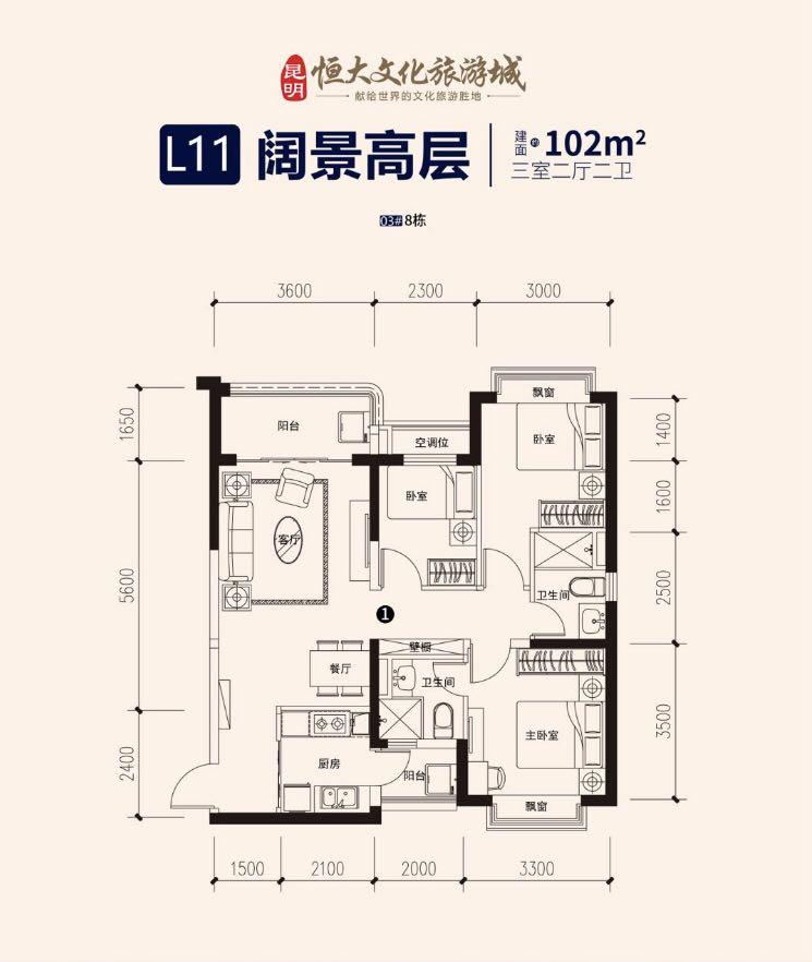L11户型 3房2厅 建面:102㎡
