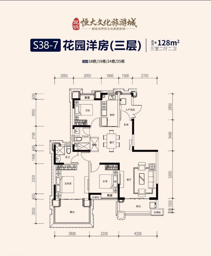 S38-7户型(三层) 3房2厅 建面:128㎡