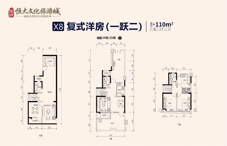 X8户型复式洋房 3房2厅 建面:110㎡