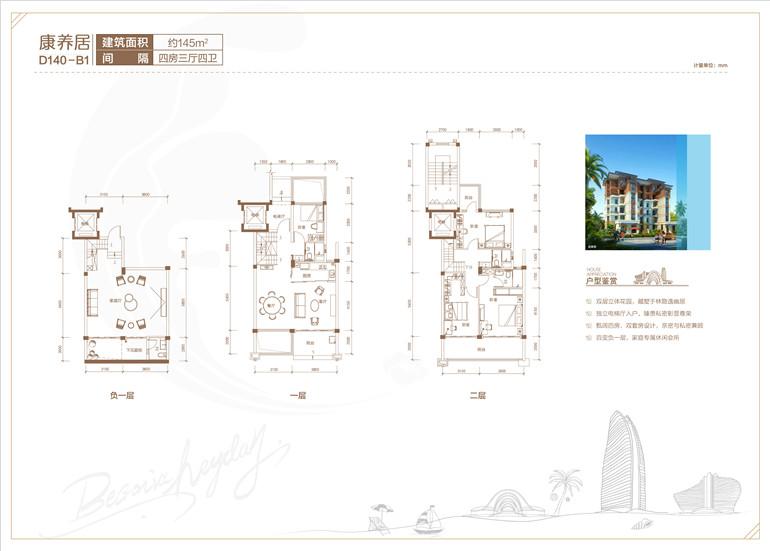 D140-B1户型 4房3厅4卫 建面145㎡