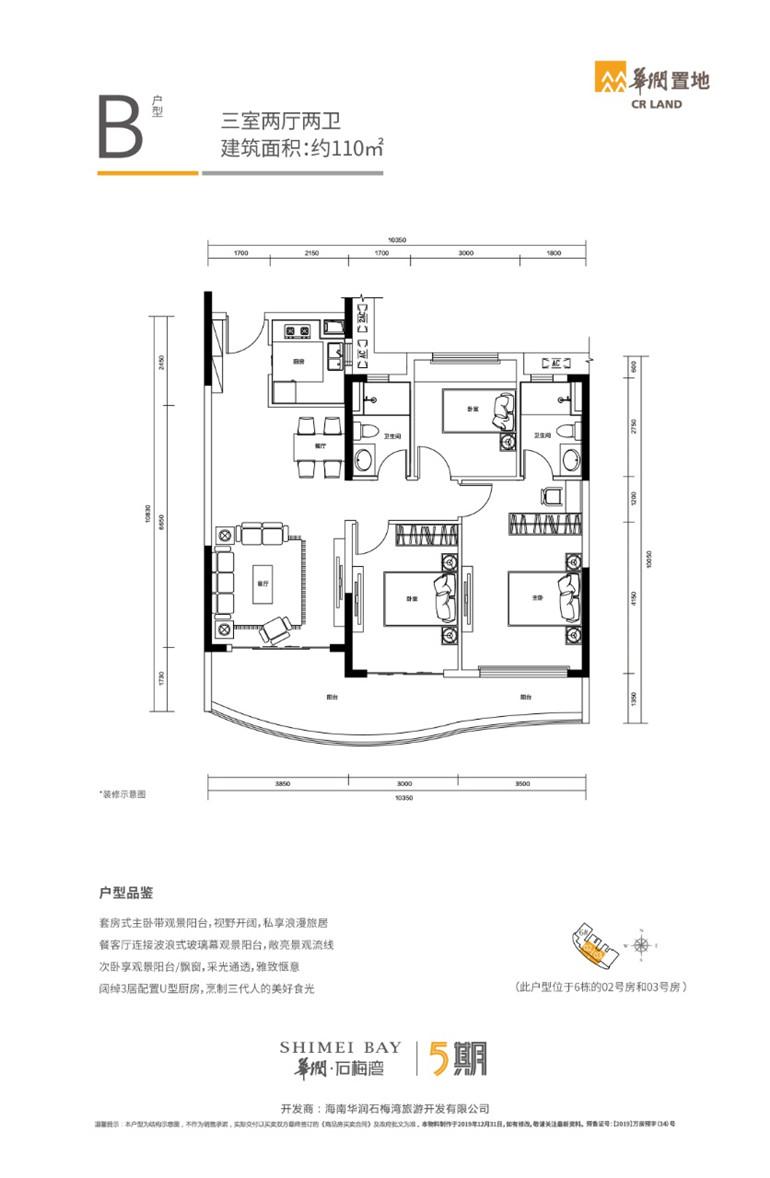 五期B户型 3室2厅2卫 建面110㎡