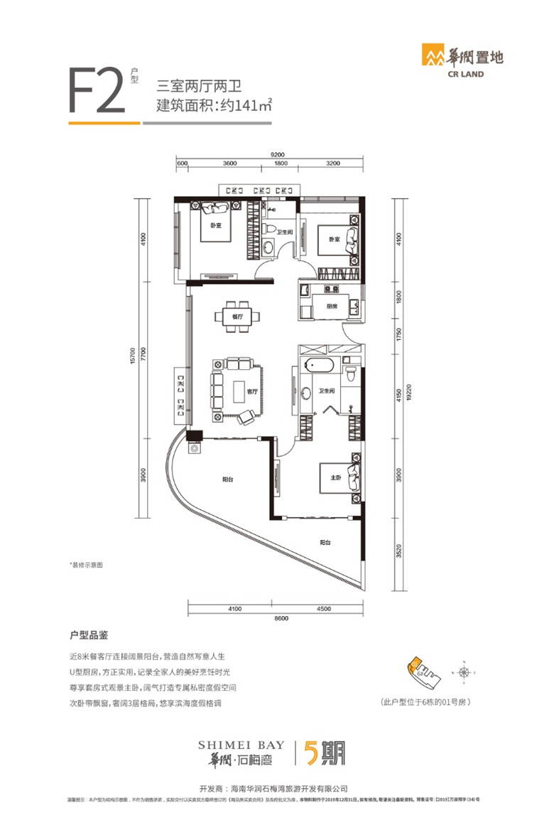 五期F2户型 3室2厅2卫 建面141㎡