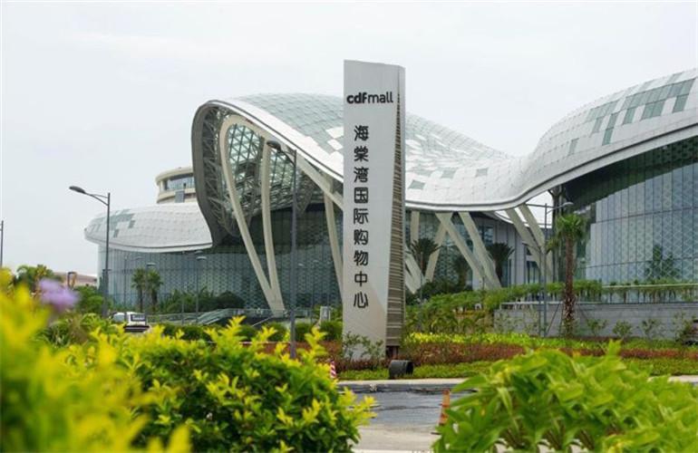 海棠湾国际免税城