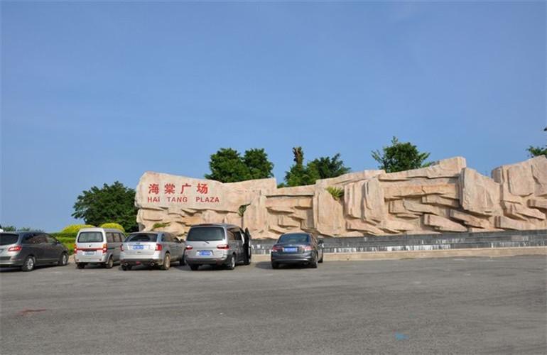 海棠湾广场