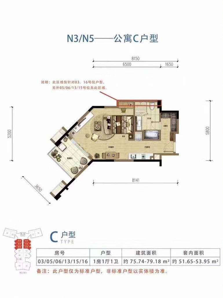 海镜新天公寓C户型 1房1厅1卫 建面75.74-79.18㎡