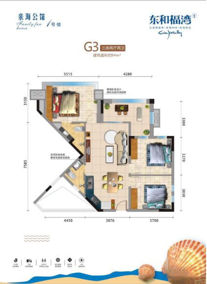 G3户型 3房2厅2卫 建面94㎡