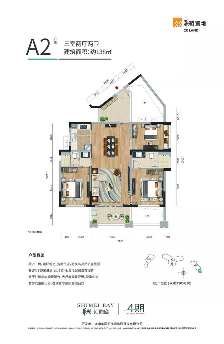 四期A2户型 3室2厅2卫 建面138㎡