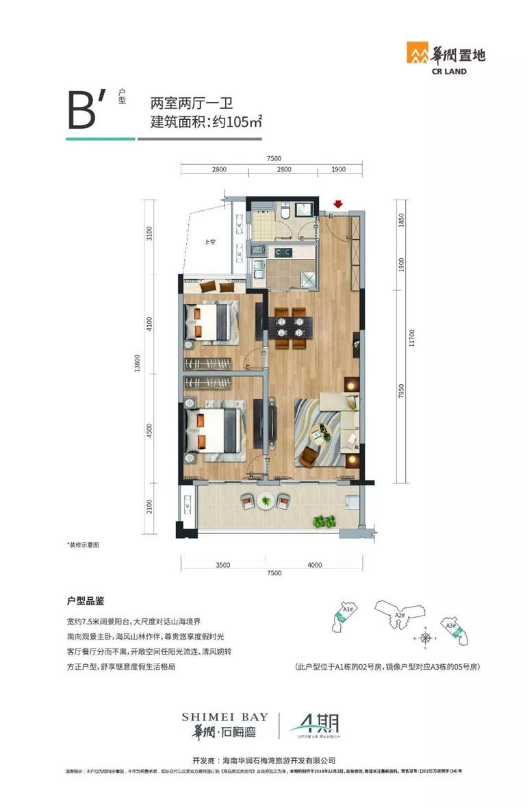 四期B'户型 2室2厅1卫 建面105㎡