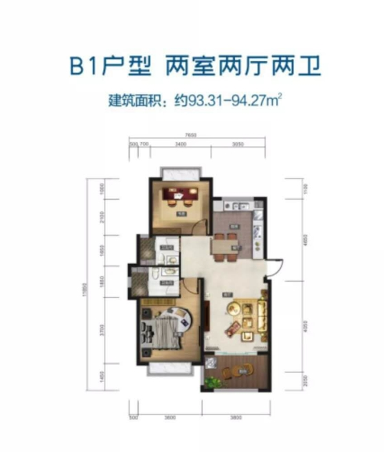B1戶型 2室2廳2衛 建面93.31-94.27㎡