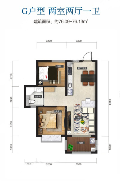 G戶型 2室2廳1衛 建面76.09-76.13㎡