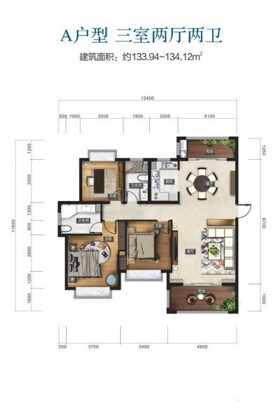 A户型 3室2厅2卫 建面133.94-134.12㎡