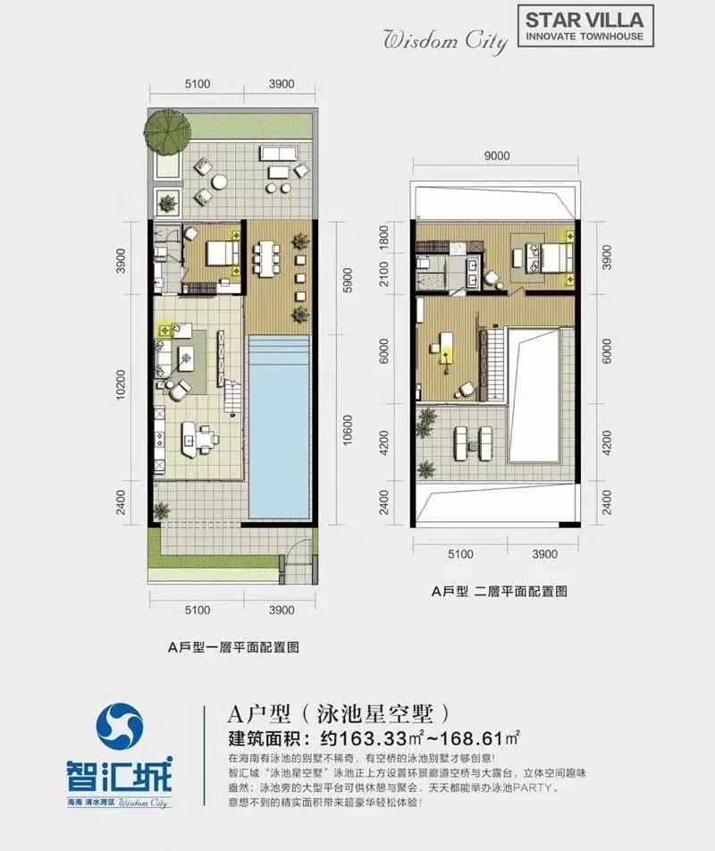 别墅A户型 建面163.33-168.61㎡