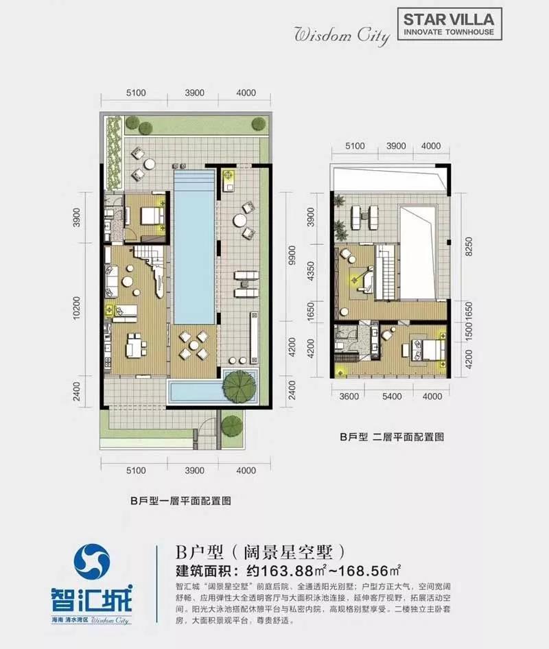别墅B户型 建面163.88-168.56㎡