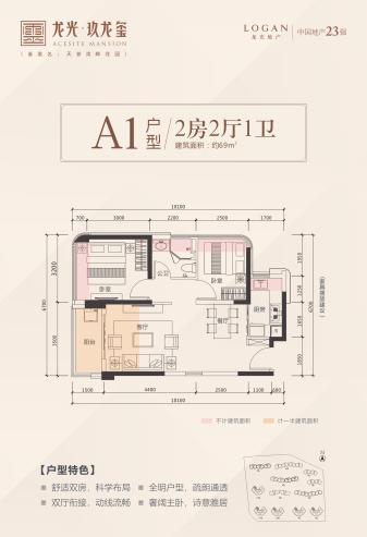 A1户型 2房2厅 建面:69㎡