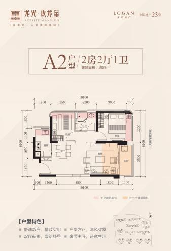 A2户型 2房2厅 建面:69㎡