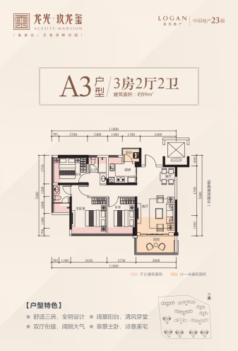 A3户型 3房2厅 建面:99㎡