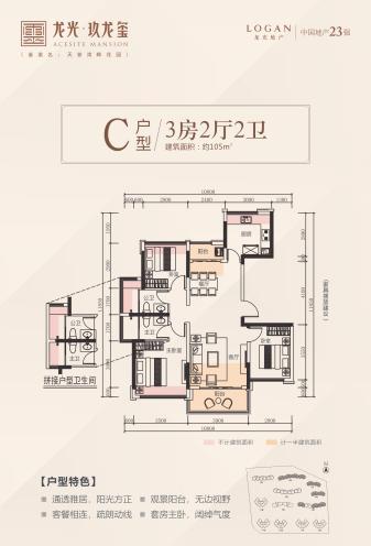 C户型 3房2厅 建面:105㎡
