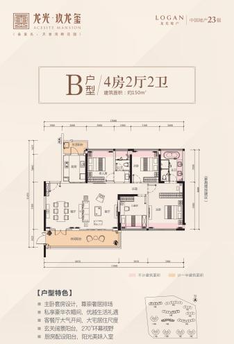 B户型 4房2厅 建面:150㎡