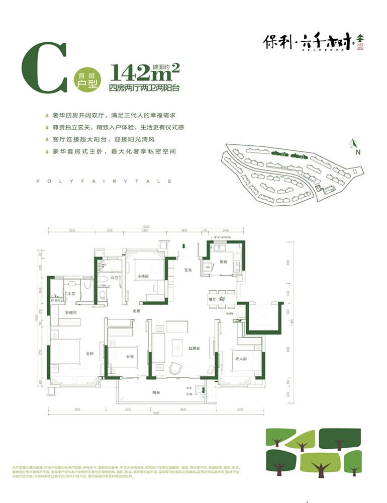 C户型首层 4房2厅2卫 建面142㎡