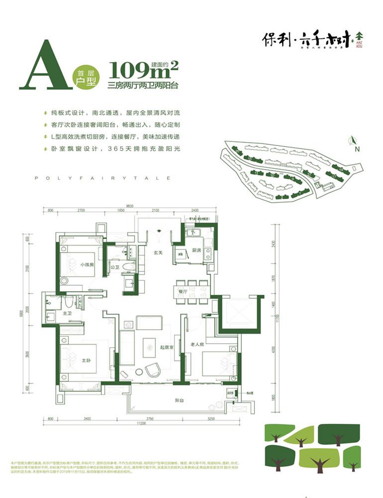 A户型首层 3房2厅2卫 建面109㎡