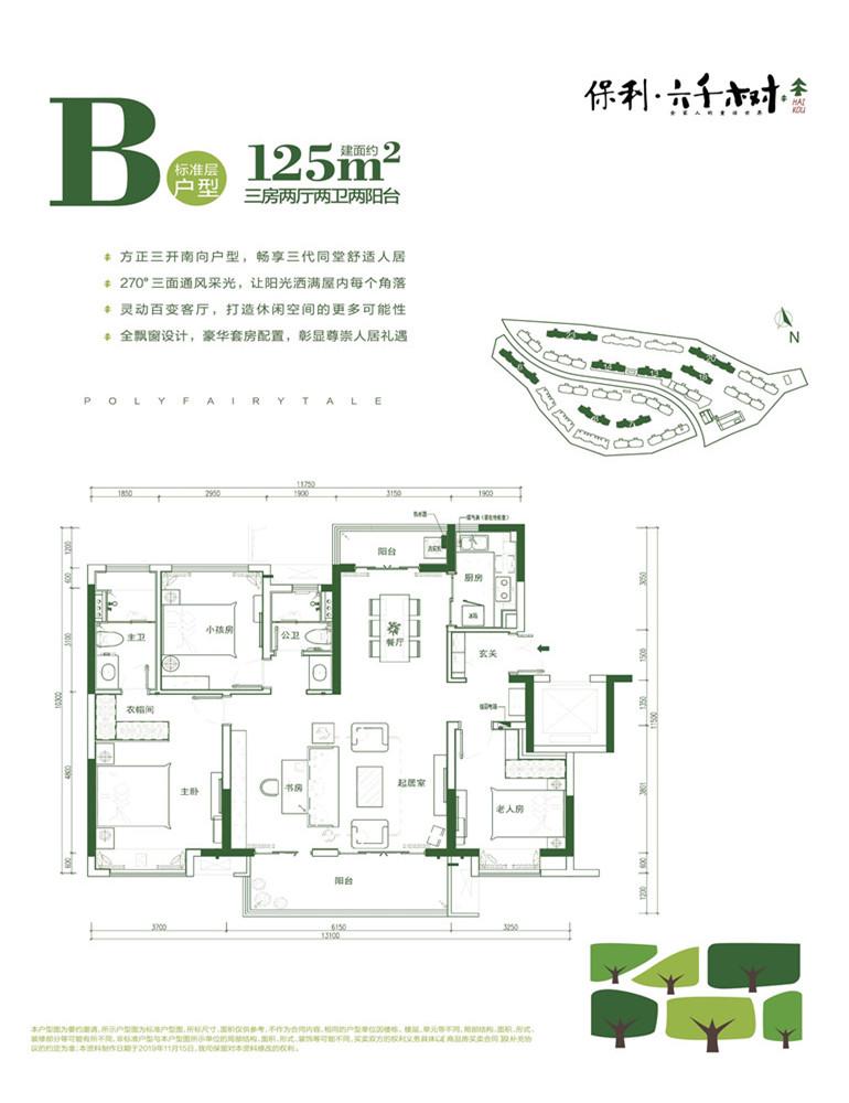 B户型标准层 3房2厅2卫 建面125㎡