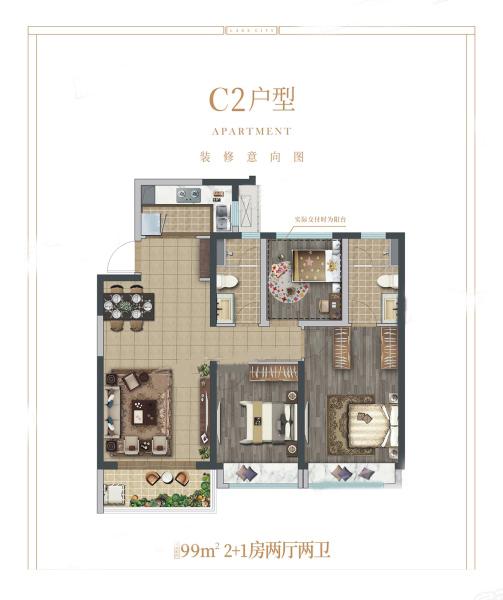 C2户型 3房2厅 建面:99㎡