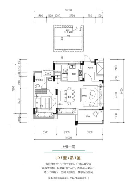 阔景叠院-上叠户型 3室2厅3卫 建面126-128㎡ 一层平面图