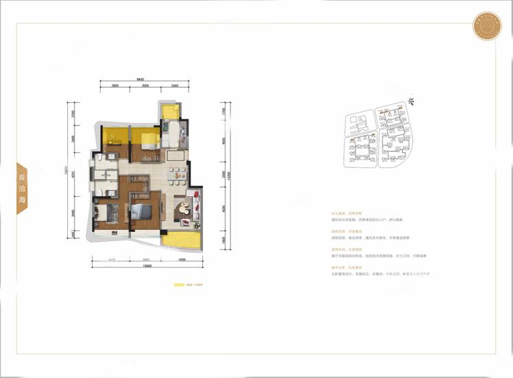A1户型 4房2厅 建面114㎡