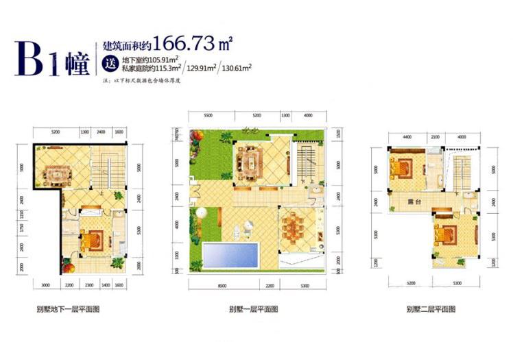 B1幢户型 3室3厅4卫 建面166.73㎡