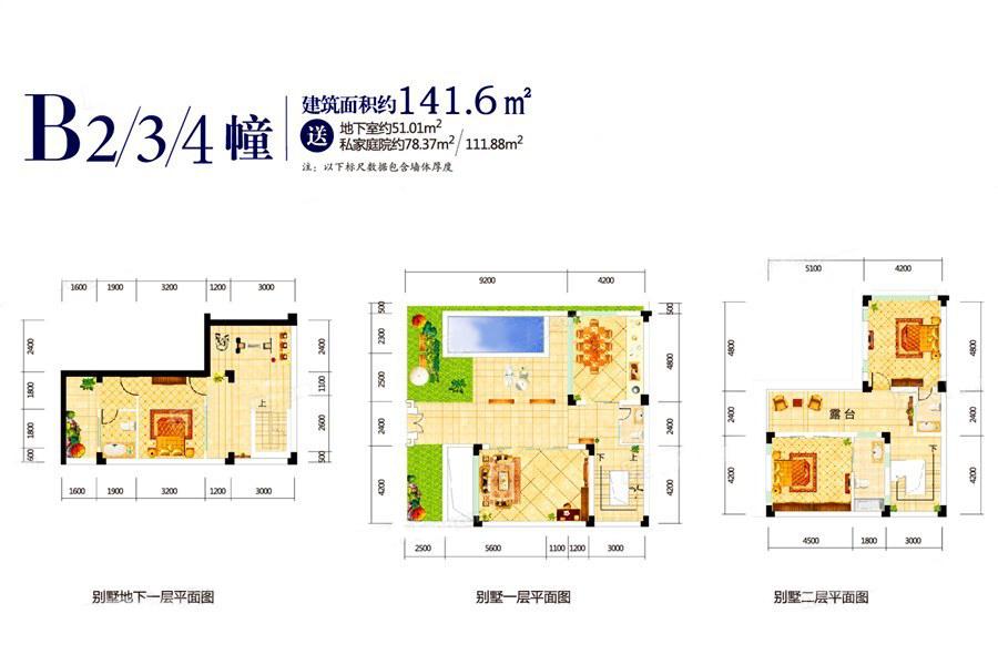 B2-3-4幢户型 3室2厅4卫 建面141.6㎡