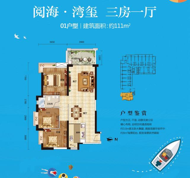 阅海·海玺户型 3房1厅 建面:111㎡