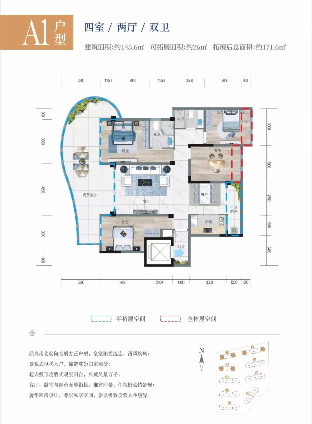 A1户型 4室2厅2卫 建面145.6㎡
