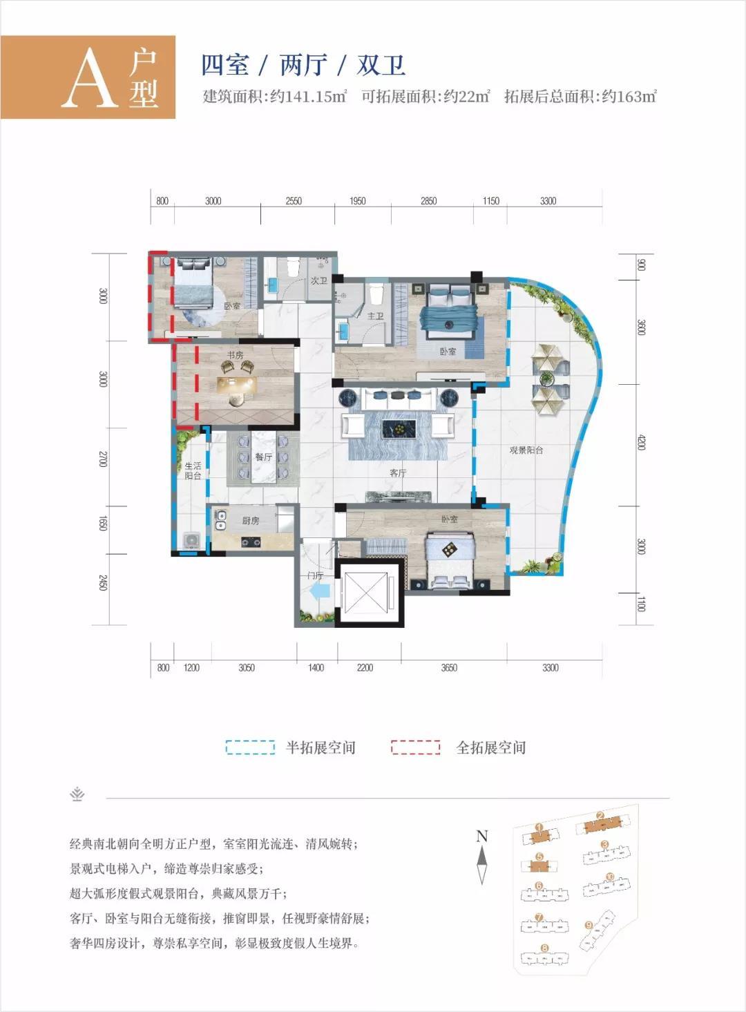 A户型 4室2厅2卫 建面141.15㎡