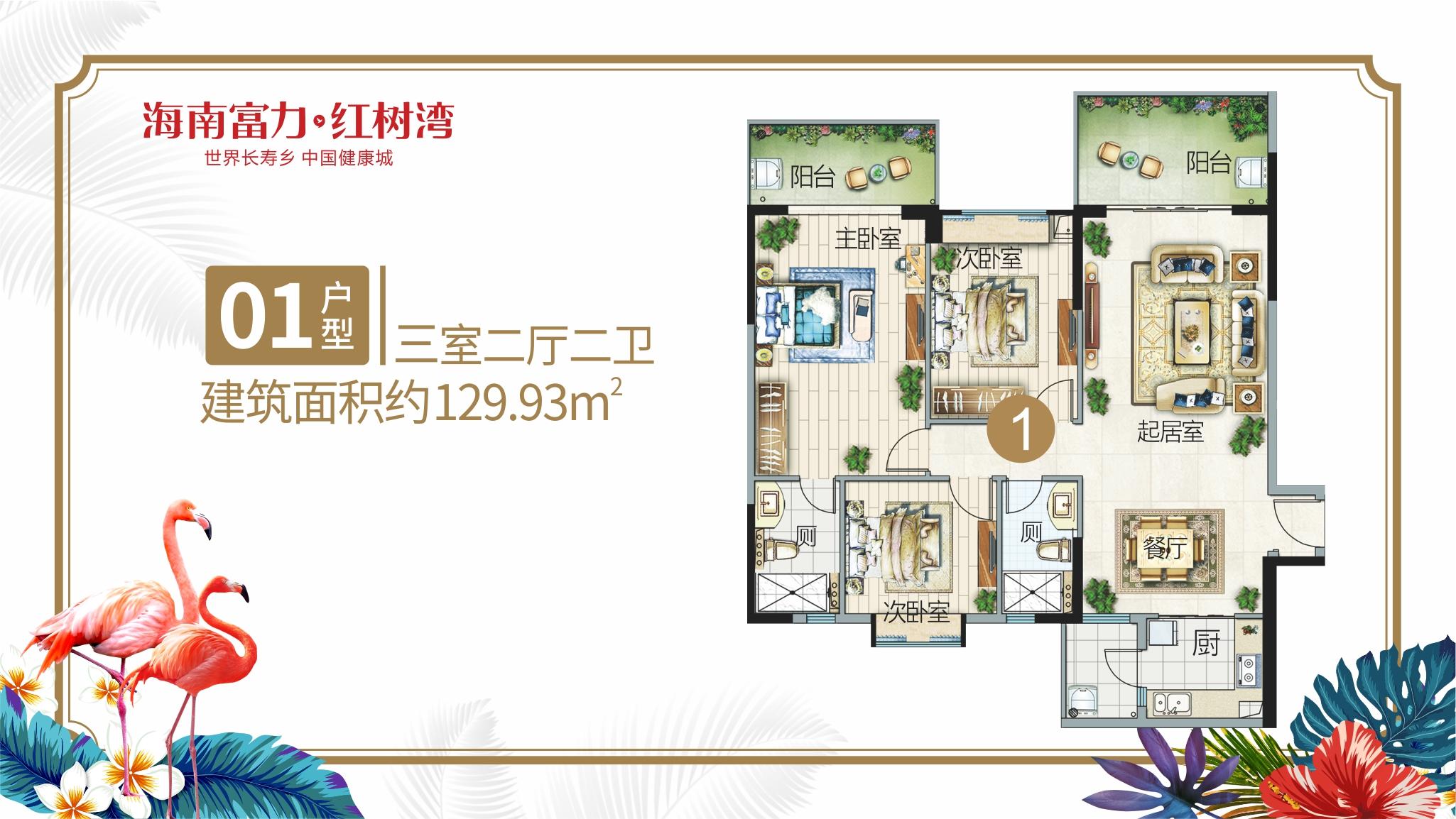 12#13#01户型 3室2厅2卫 建面129.93㎡