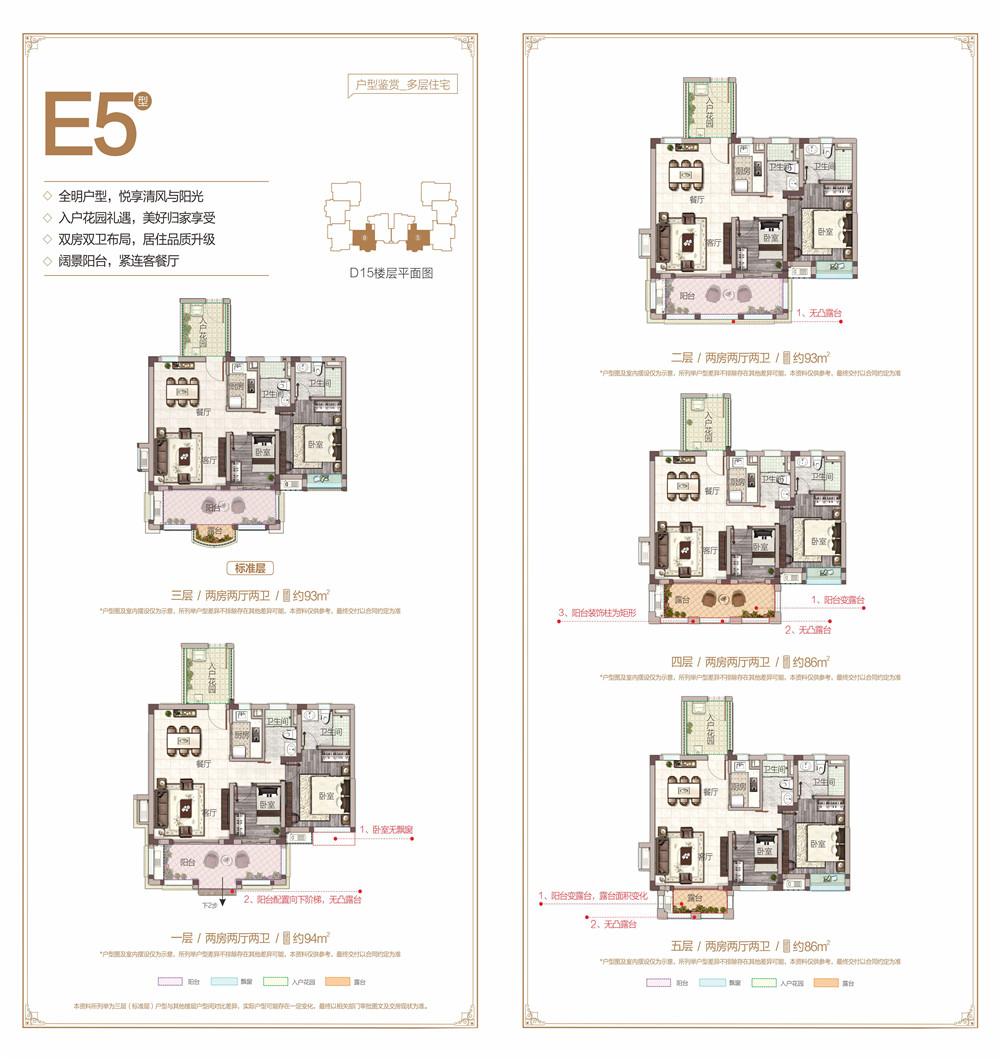 D15# E5户型  建面86-94㎡