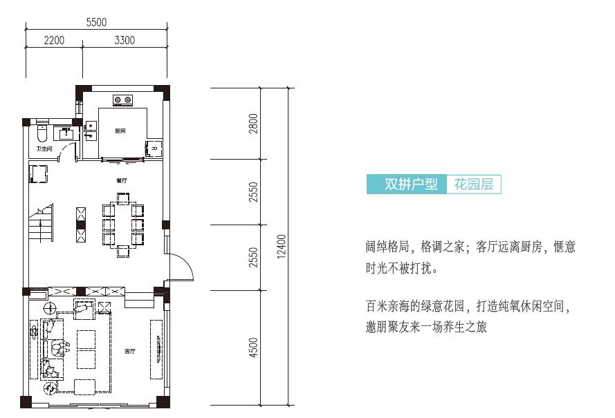 海琴墅双拼户型 4房3厅3卫 建面158㎡ 花园层