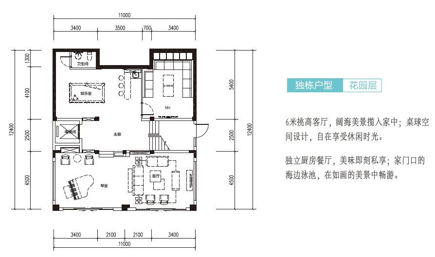 海琴墅独栋户型  5房3厅5卫 建面316㎡ 花园层