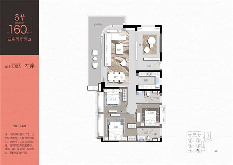 6# 4房2厅2卫 建面160㎡
