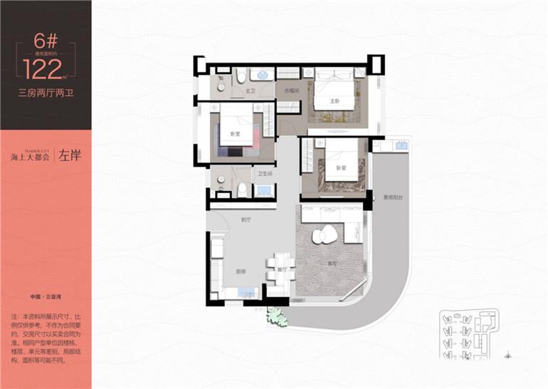 6# 3房2厅2卫 建面122㎡
