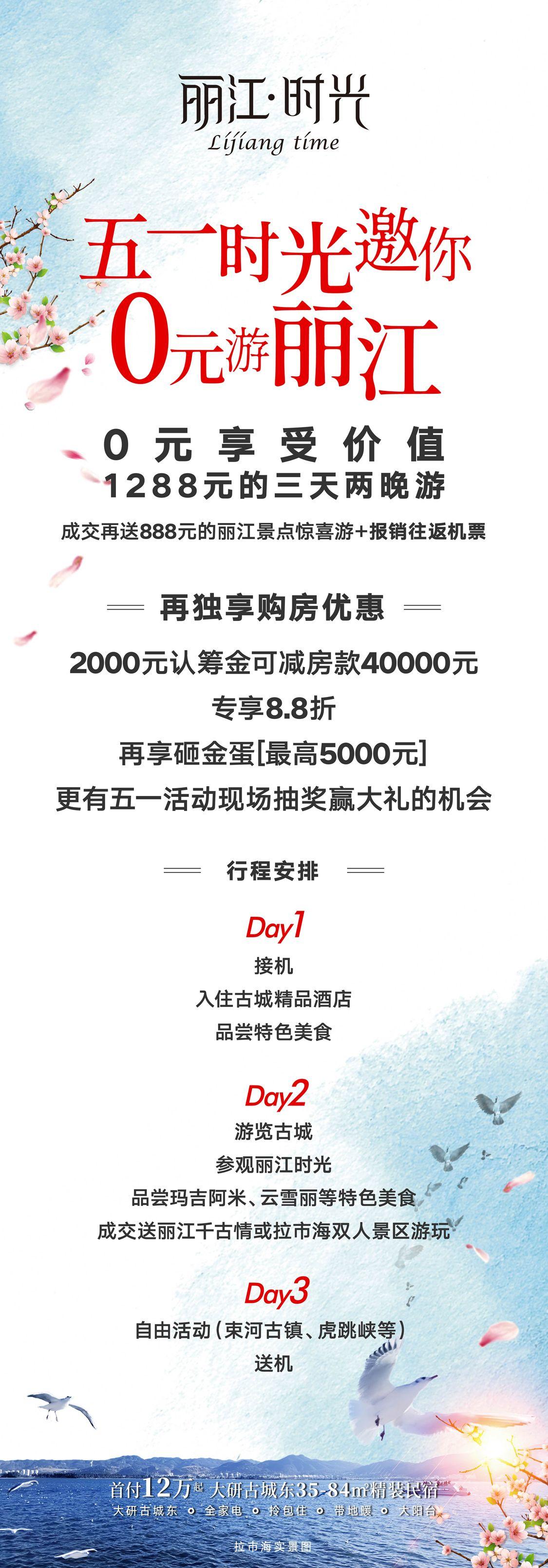 丽江 丽江时光五一邀你0元享受价值1288元的三天两晚丽江游
