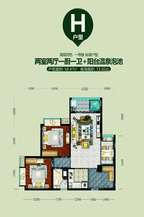 1#H户型 2室2厅1卫 建面73.02㎡