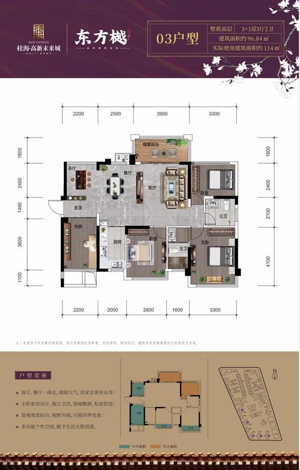 03户型 3室3厅2卫 建面96.84㎡
